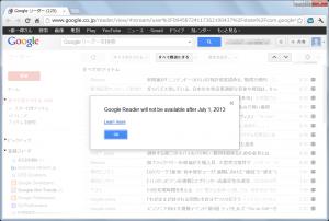 Google RSSリーダー終了の案内