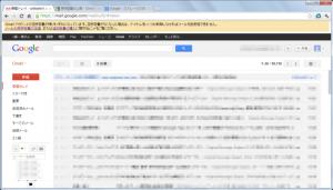 Gmail容量不足
