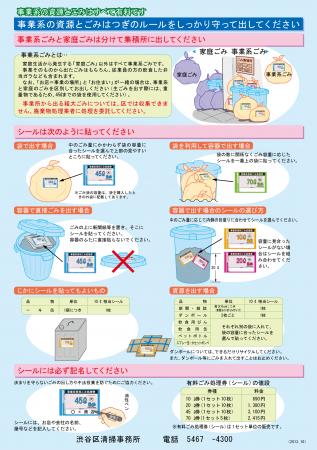 渋谷区の事業系ゴミの出し方