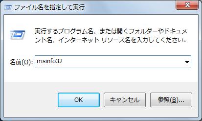 「Win+R」でmsinfo32