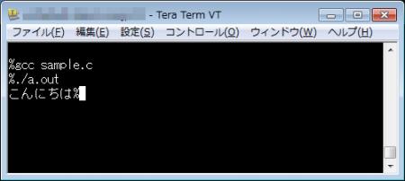 teraterm画面(UTF-8)