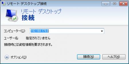 リモートデスクトップでIPアドレスを指定