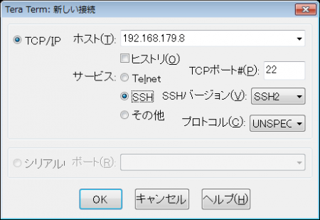 TeratermでIPアドレスを指定