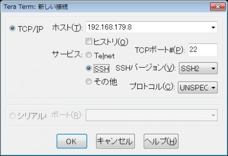 TeratermでIPアドレスを指定