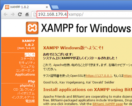 IPアドレスで表示