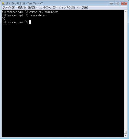 ctrl + Cでsample.shを終了
