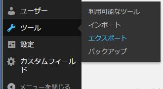 WP管理画面のエクスポート