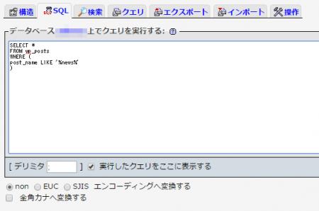 phpMyAdminのSQLタブ