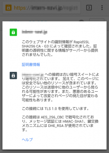 ドメイン認証SSL Android Chrome