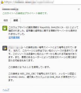 ドメイン認証SSL Chrome
