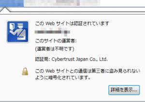 企業認証SSL Firefox