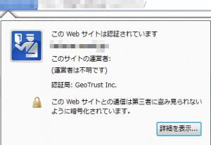 ドメイン認証SSL Firefox